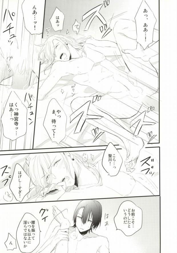 Oku-sama wa Onzoushi 38