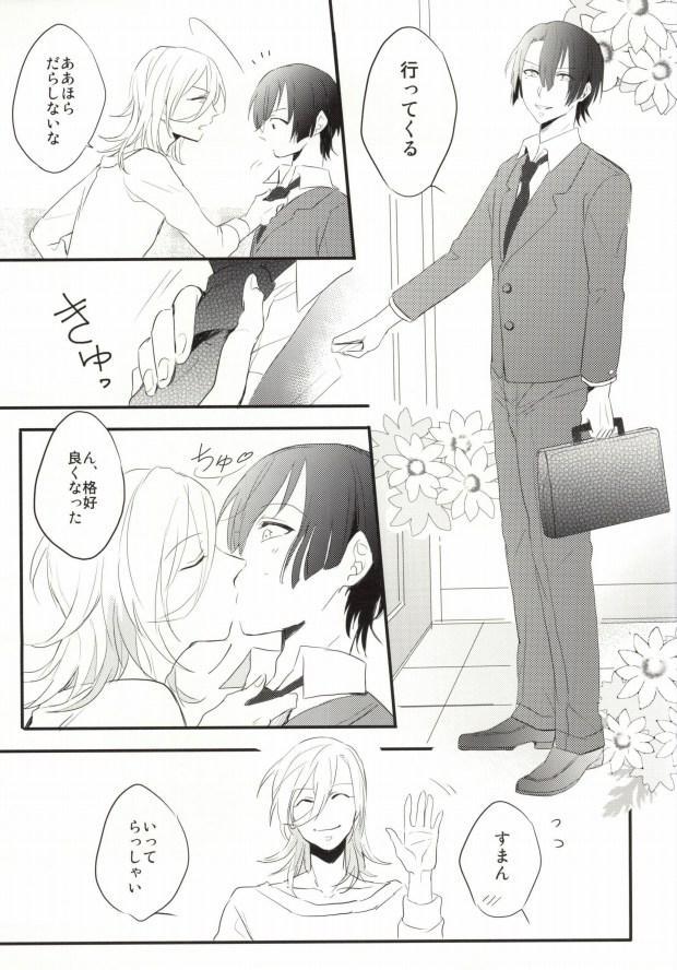 Oku-sama wa Onzoushi 3