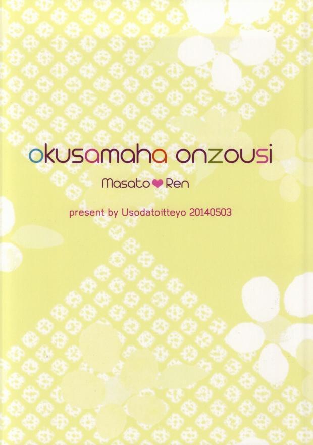 Oku-sama wa Onzoushi 45