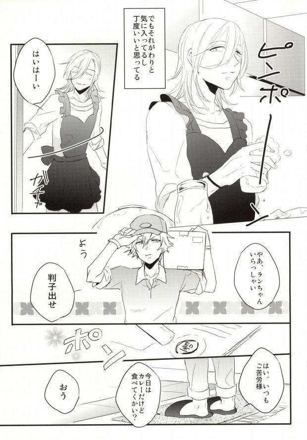 Oku-sama wa Onzoushi 5