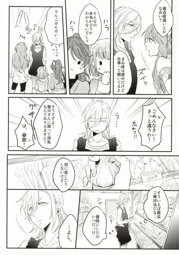 Oku-sama wa Onzoushi 8