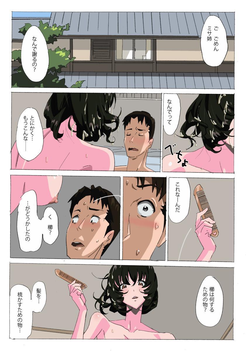 Matsunaga-ke no Boujitsu 13