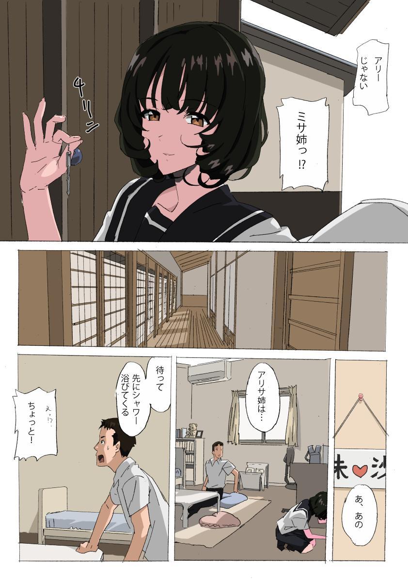 Matsunaga-ke no Boujitsu 4