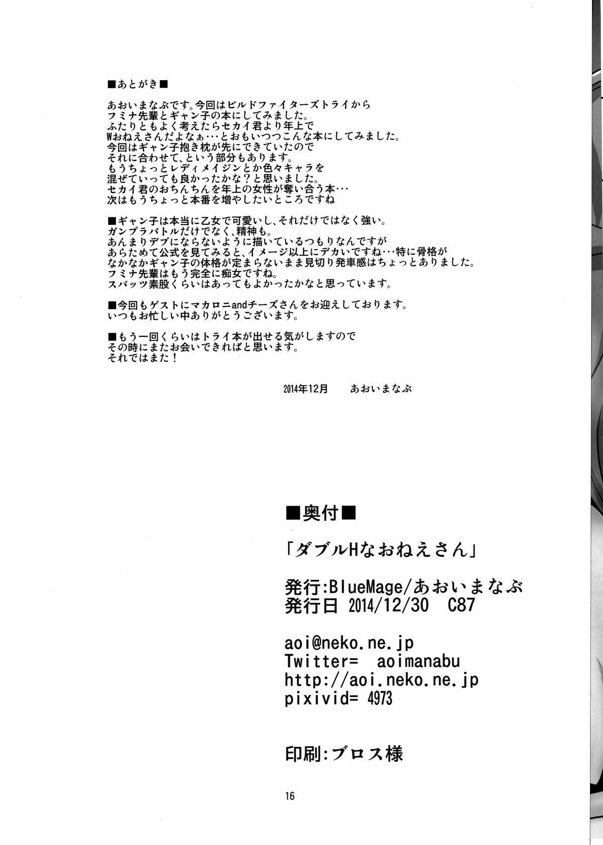 Double H na Onee-san 17