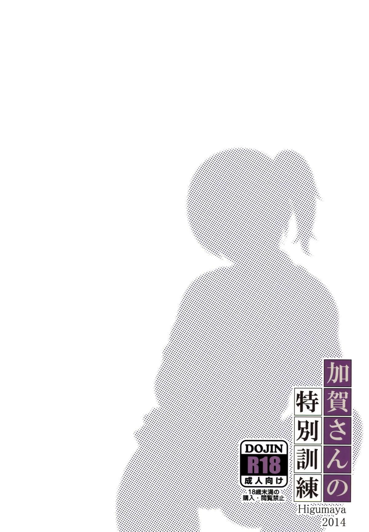 (C87) [Higuma-ya (Nora Higuma)] Kaga-san no Tokubetsu Kunren | Kaga-san's Special Training (Kantai Collection -KanColle-) [English] [PSYN+Facedesk] 30