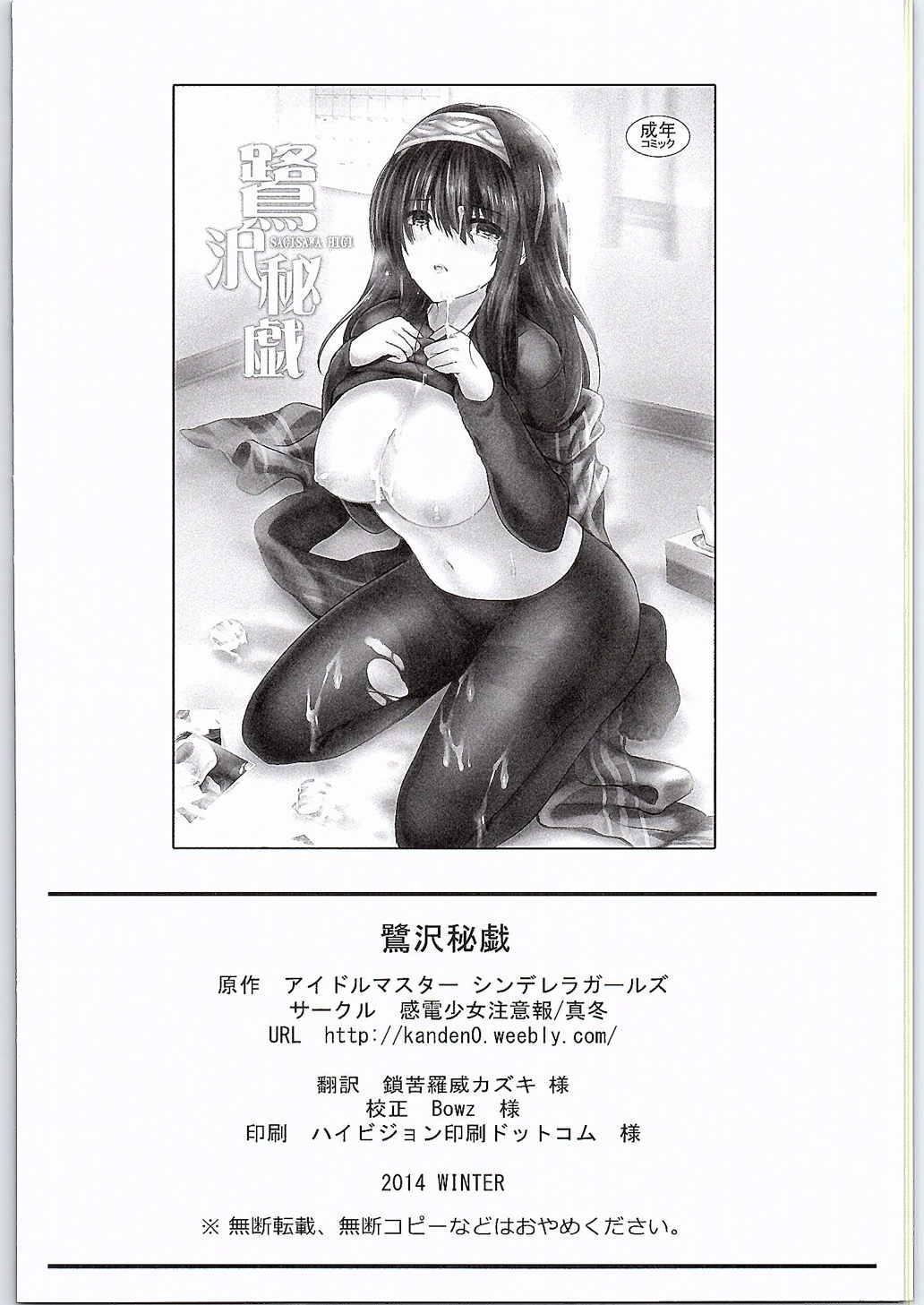 Sagisawa Higi 15