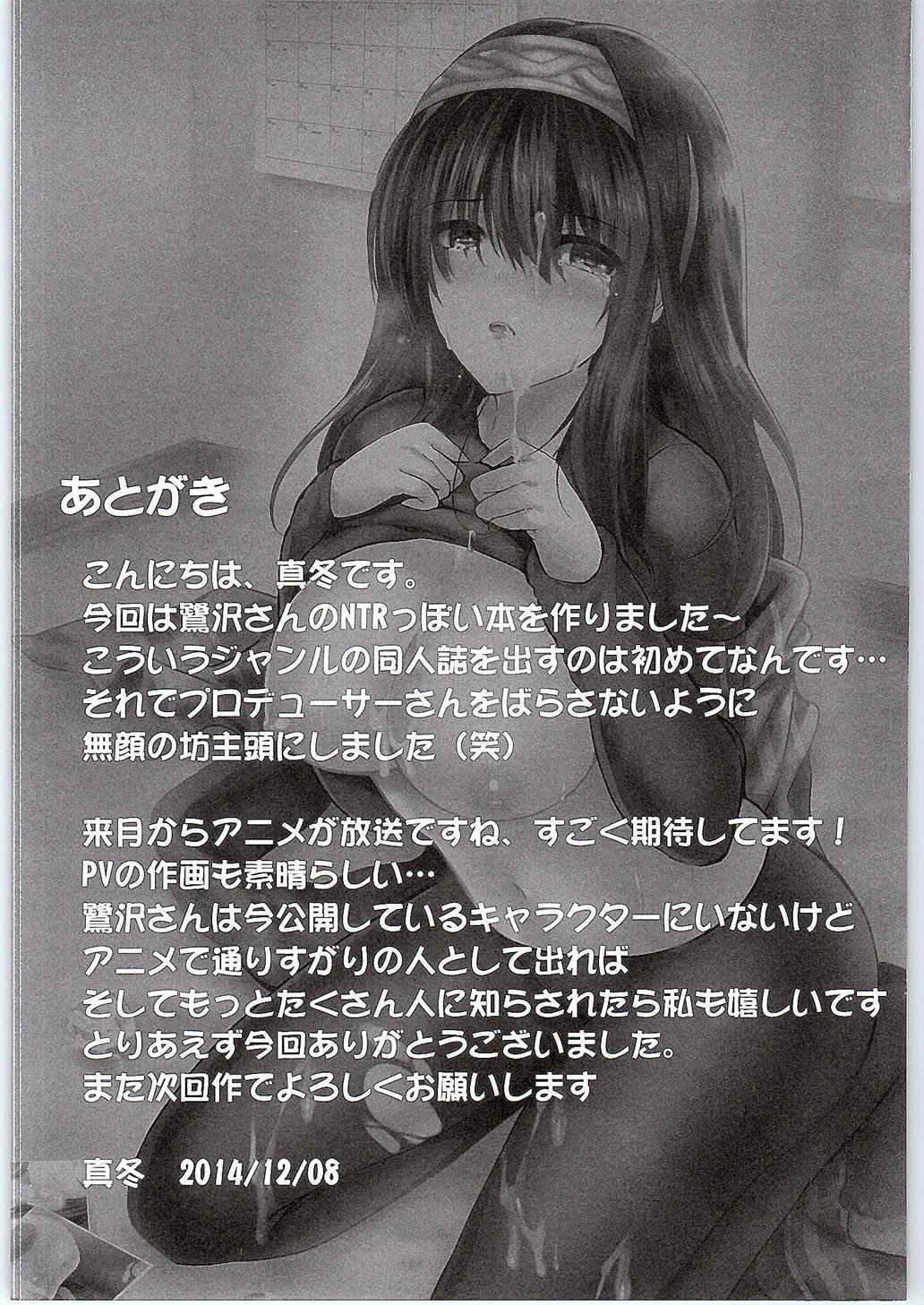 Sagisawa Higi 16