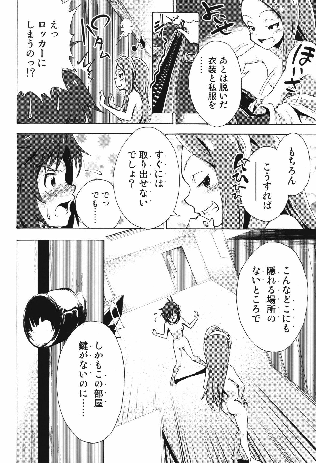 Shiritsu Kusuguri Gakuen Minase Iori to Kikuchi Makoto no Himitsu no Kusuguri Shoubu 11