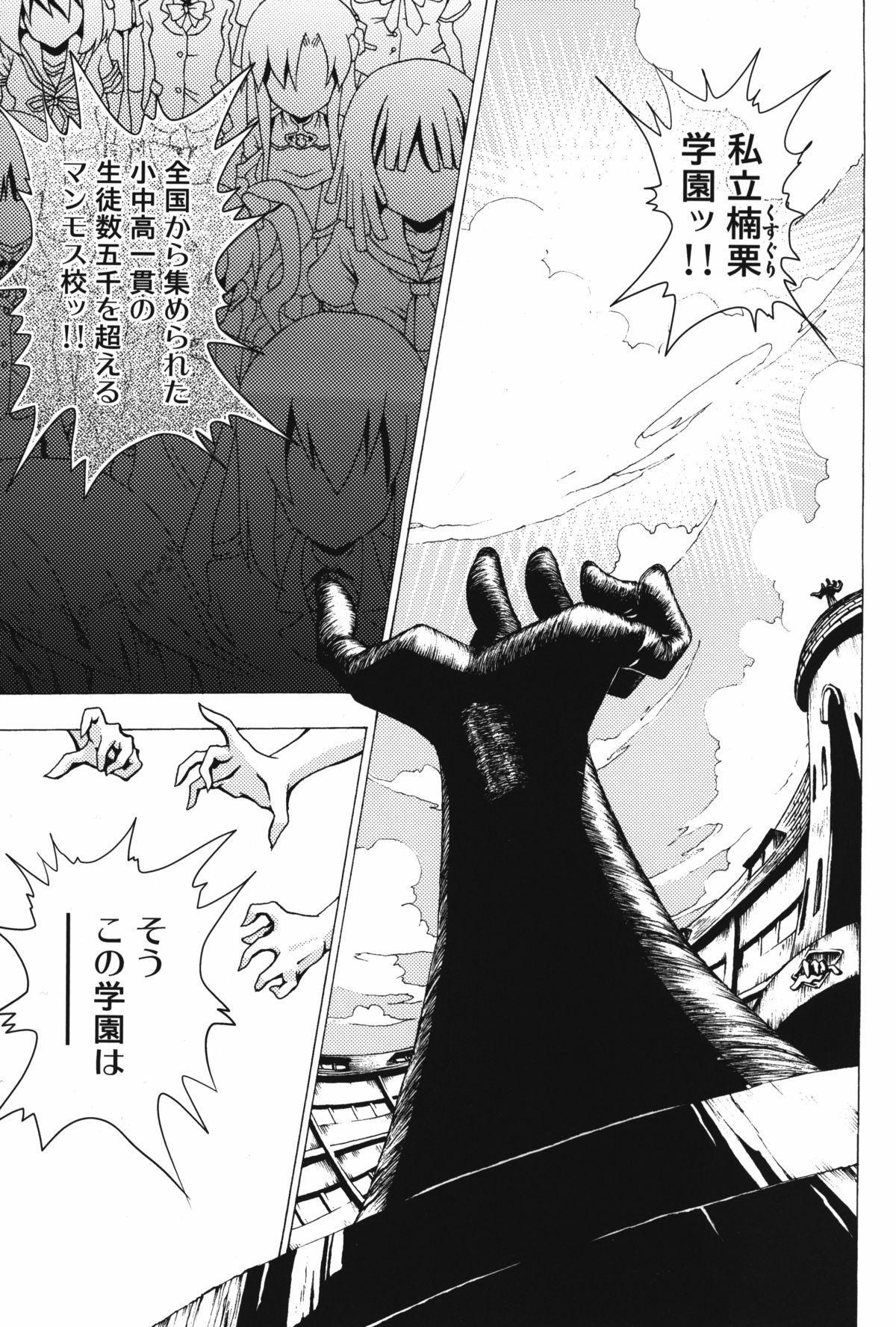 Shiritsu Kusuguri Gakuen Minase Iori to Kikuchi Makoto no Himitsu no Kusuguri Shoubu 2