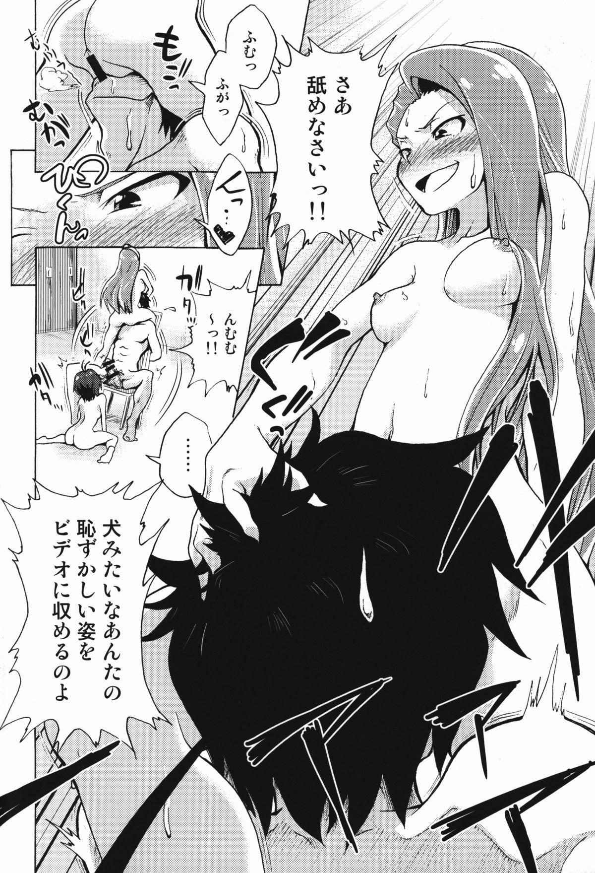 Shiritsu Kusuguri Gakuen Minase Iori to Kikuchi Makoto no Himitsu no Kusuguri Shoubu 29