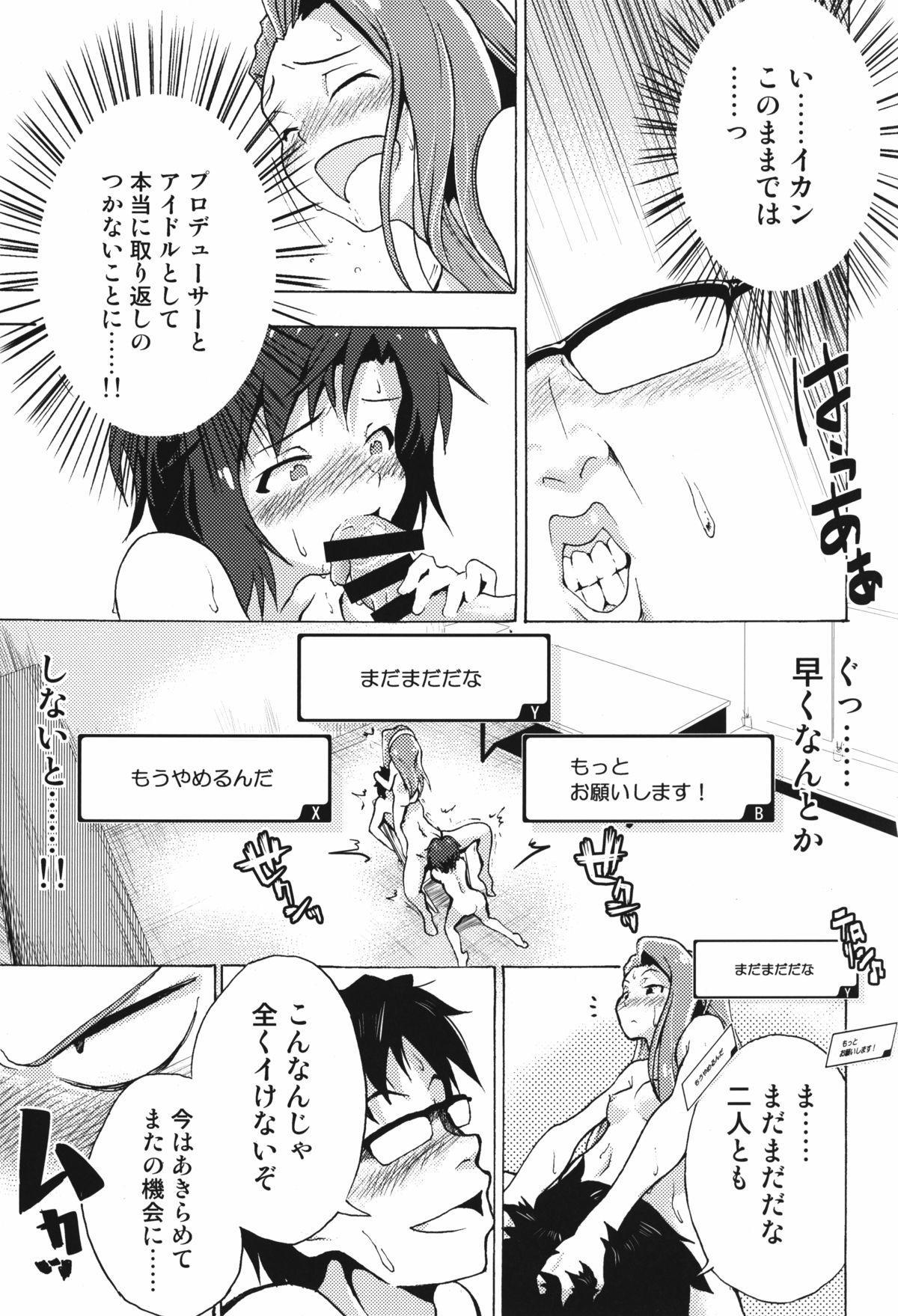 Shiritsu Kusuguri Gakuen Minase Iori to Kikuchi Makoto no Himitsu no Kusuguri Shoubu 32