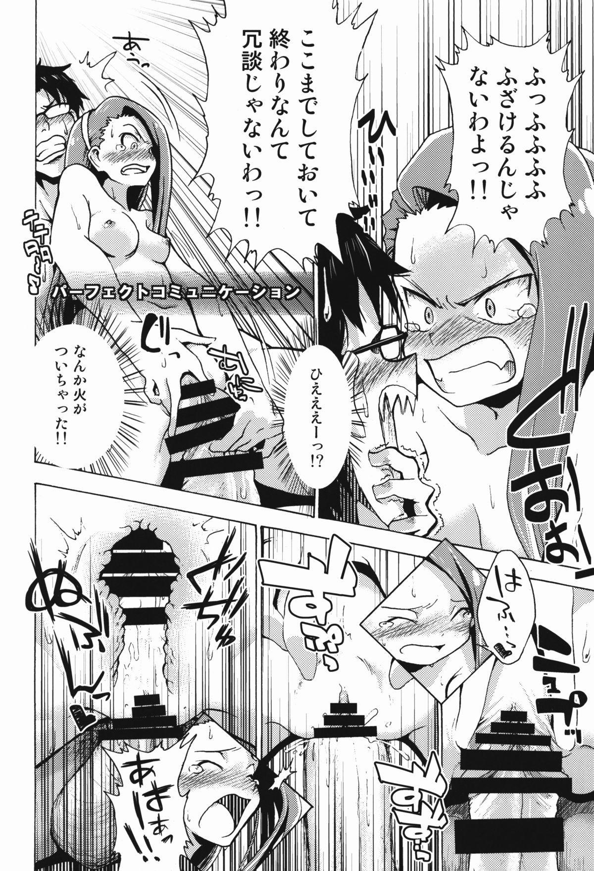Shiritsu Kusuguri Gakuen Minase Iori to Kikuchi Makoto no Himitsu no Kusuguri Shoubu 33