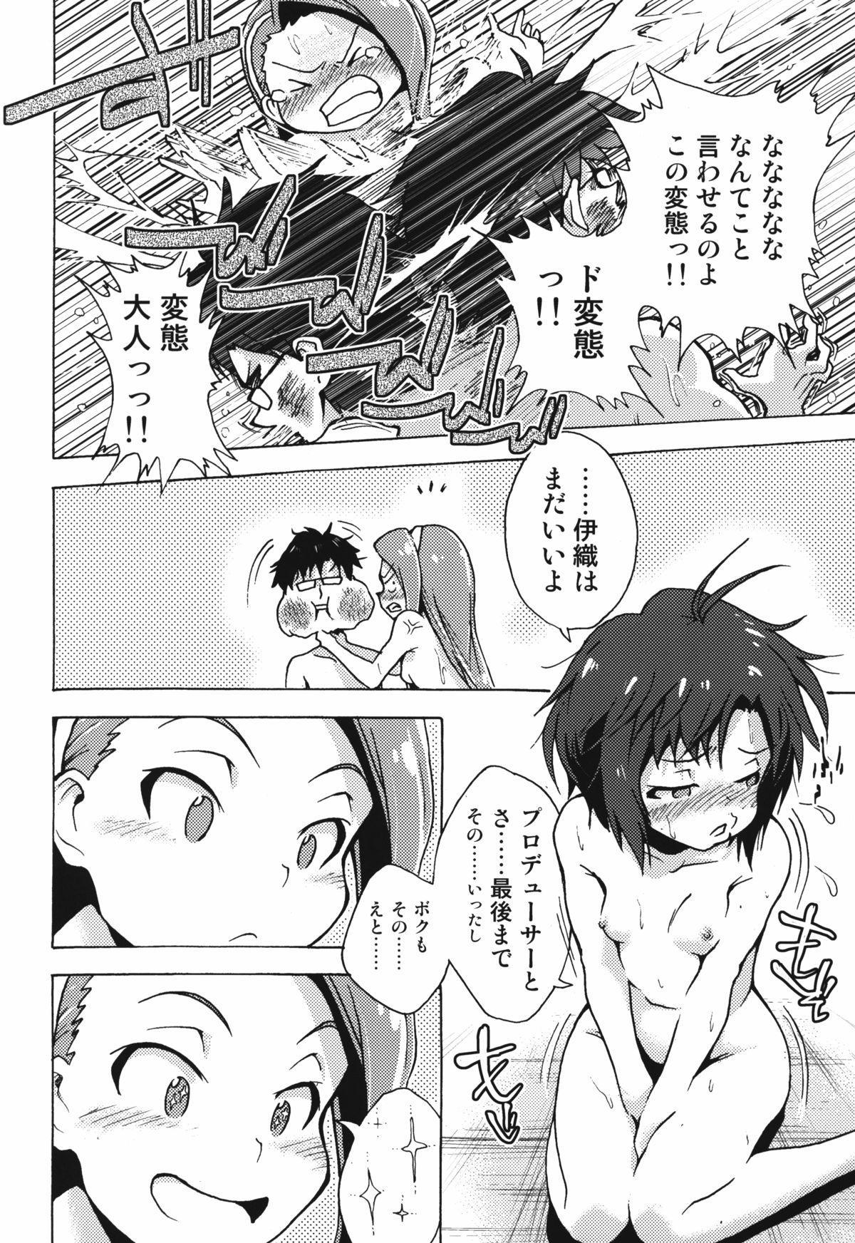 Shiritsu Kusuguri Gakuen Minase Iori to Kikuchi Makoto no Himitsu no Kusuguri Shoubu 41