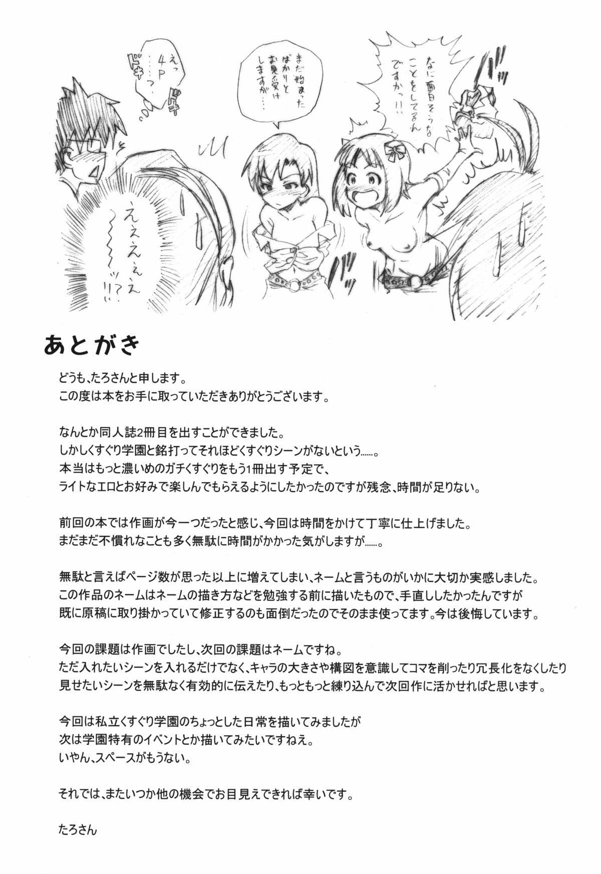 Shiritsu Kusuguri Gakuen Minase Iori to Kikuchi Makoto no Himitsu no Kusuguri Shoubu 44