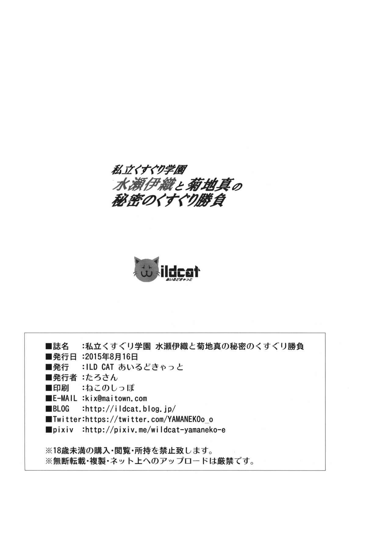 Shiritsu Kusuguri Gakuen Minase Iori to Kikuchi Makoto no Himitsu no Kusuguri Shoubu 45