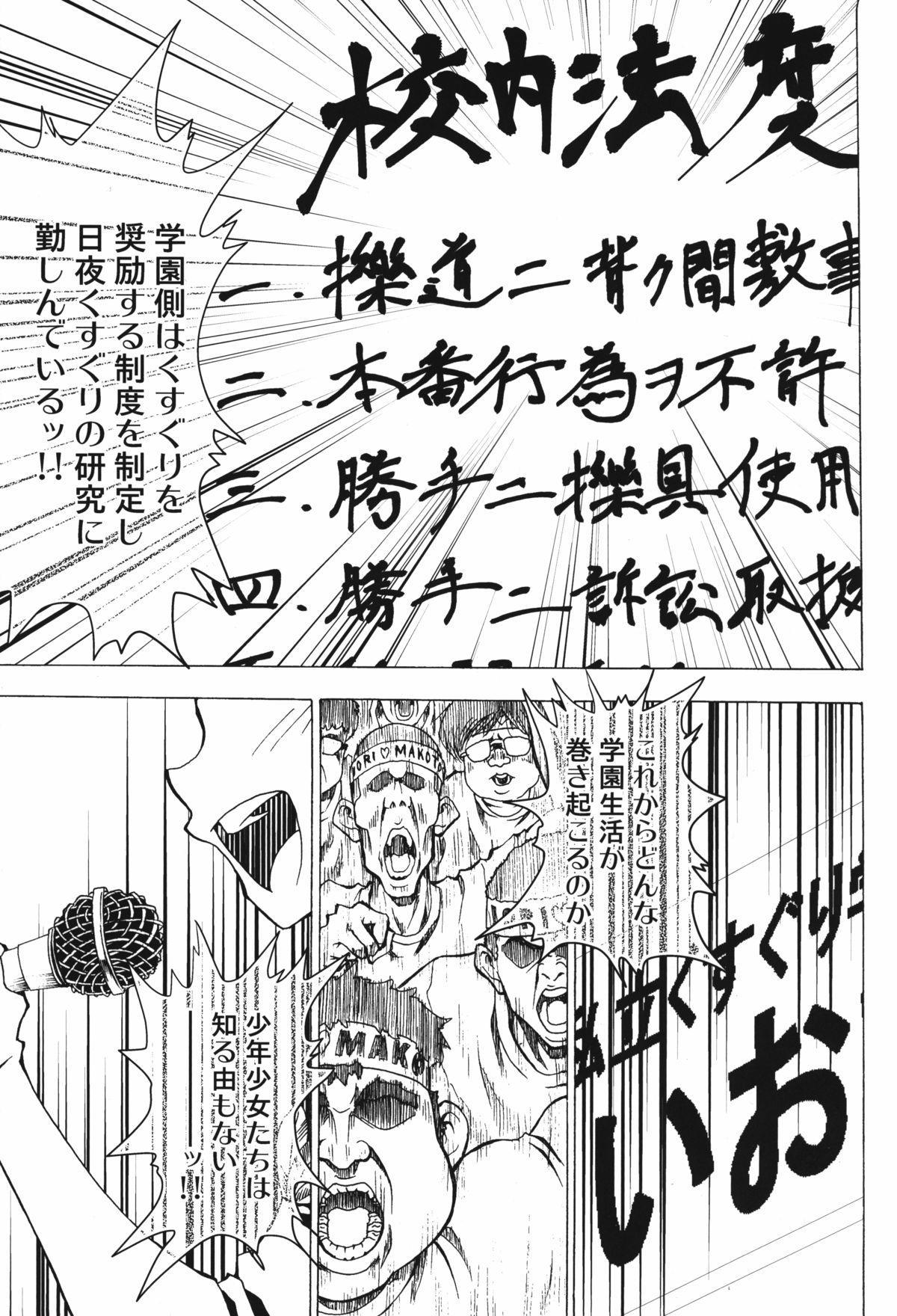Shiritsu Kusuguri Gakuen Minase Iori to Kikuchi Makoto no Himitsu no Kusuguri Shoubu 4