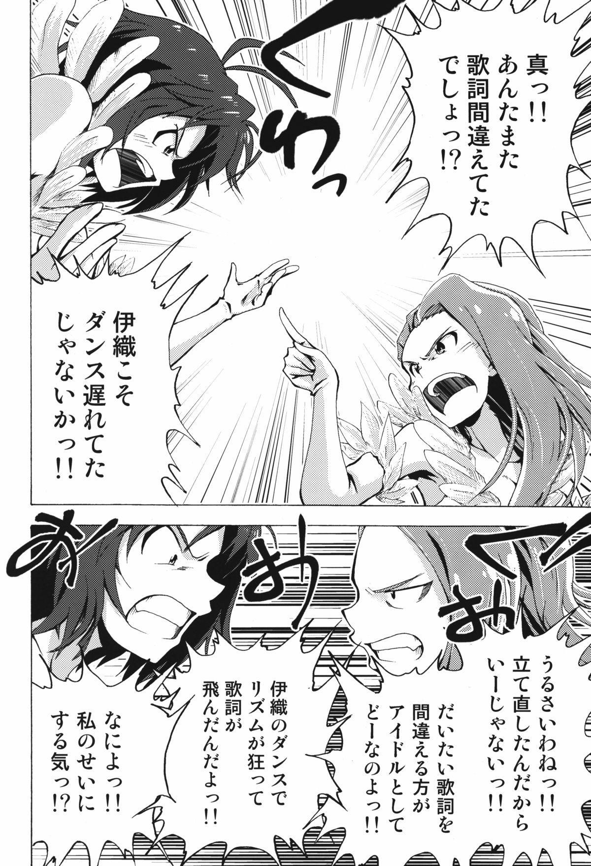 Shiritsu Kusuguri Gakuen Minase Iori to Kikuchi Makoto no Himitsu no Kusuguri Shoubu 7