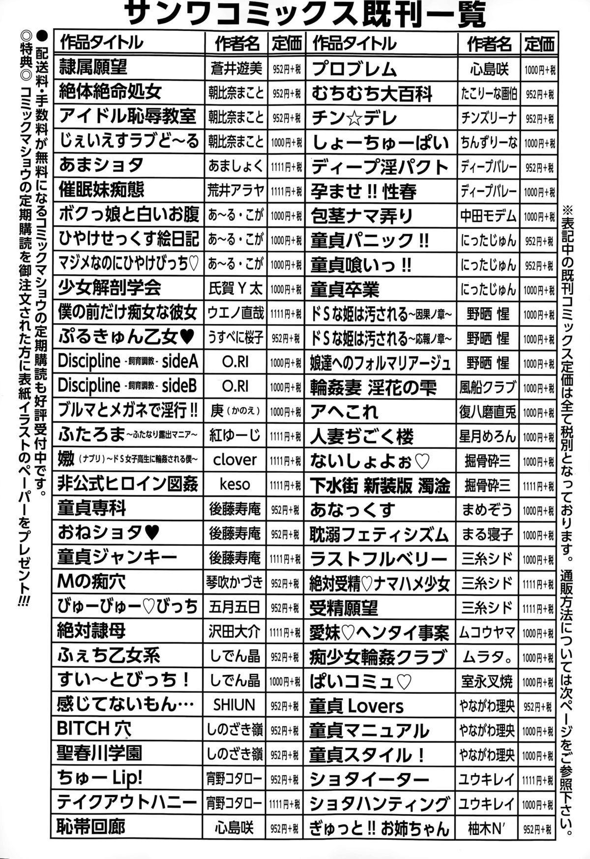 COMIC Masyo 2015-08 283