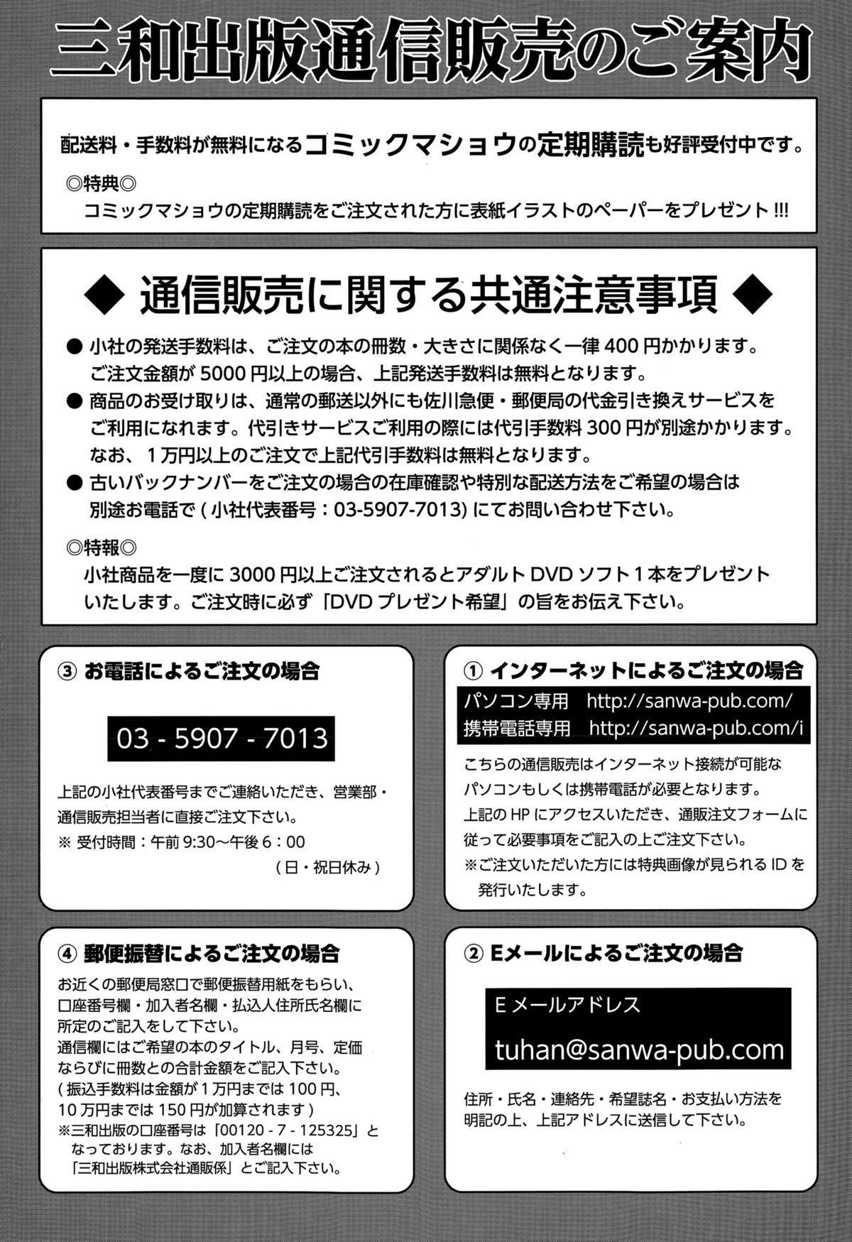 COMIC Masyo 2015-08 284