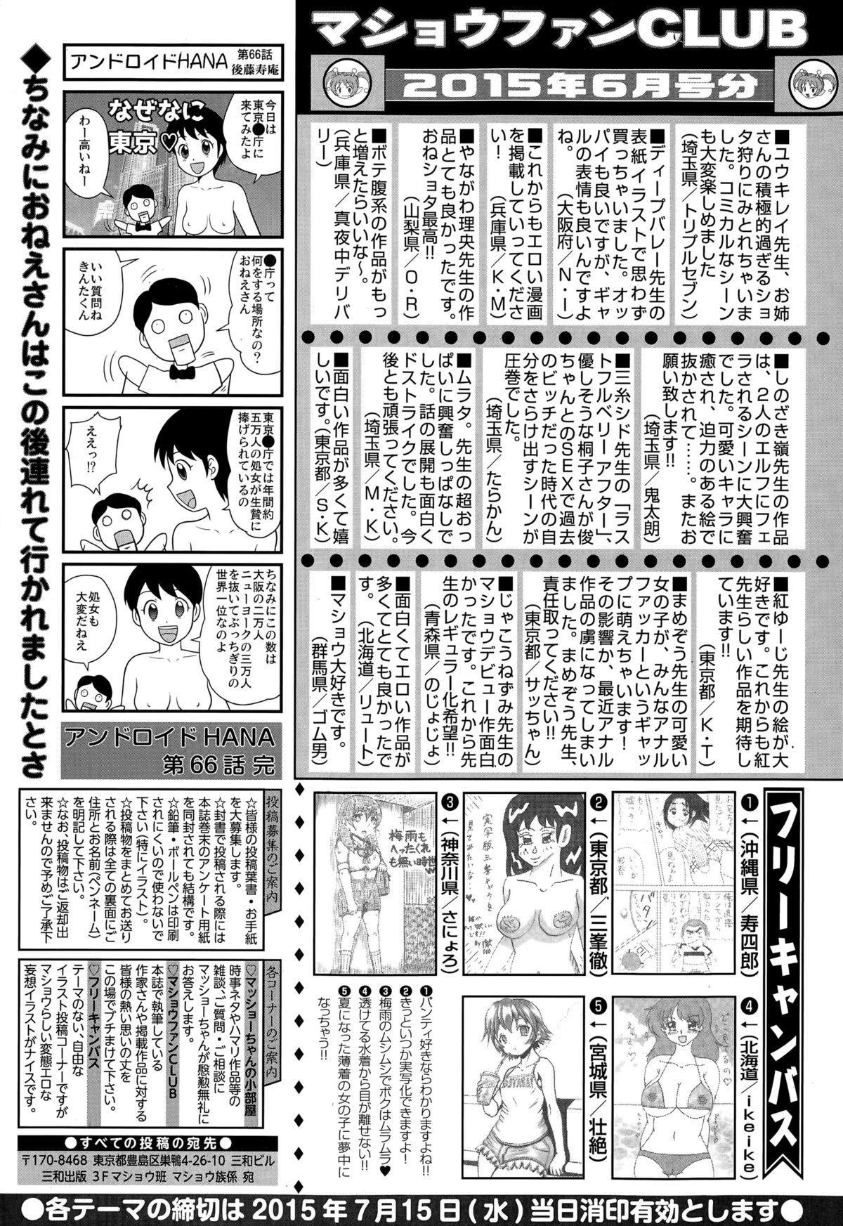 COMIC Masyo 2015-08 286