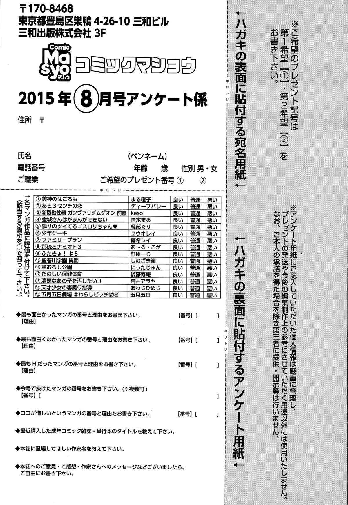 COMIC Masyo 2015-08 288