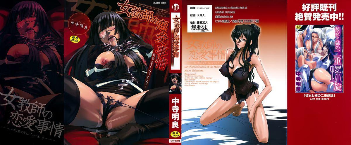 Onna Kyoushi no Renai Jijou 0