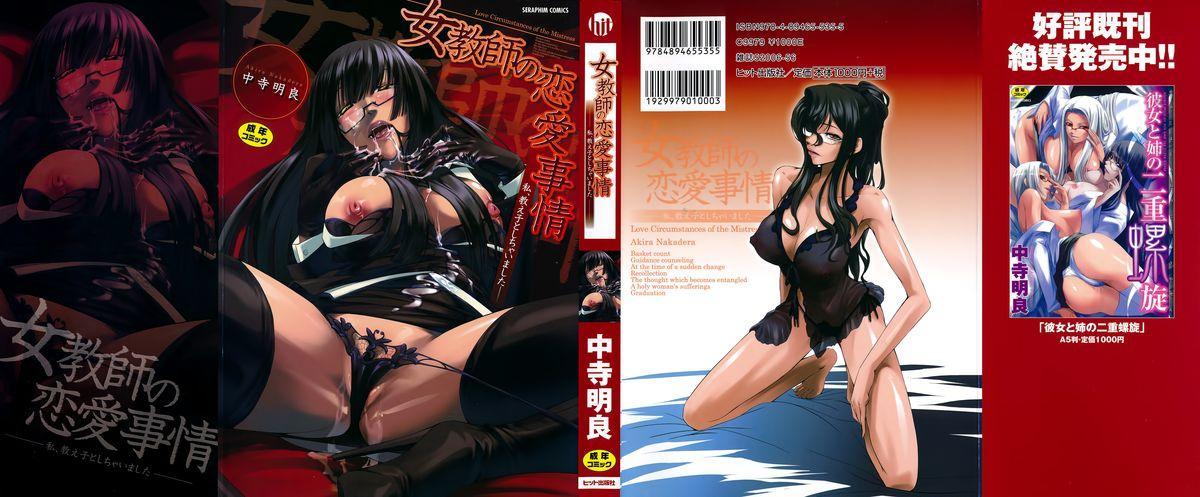 Onna Kyoushi no Renai Jijou 1