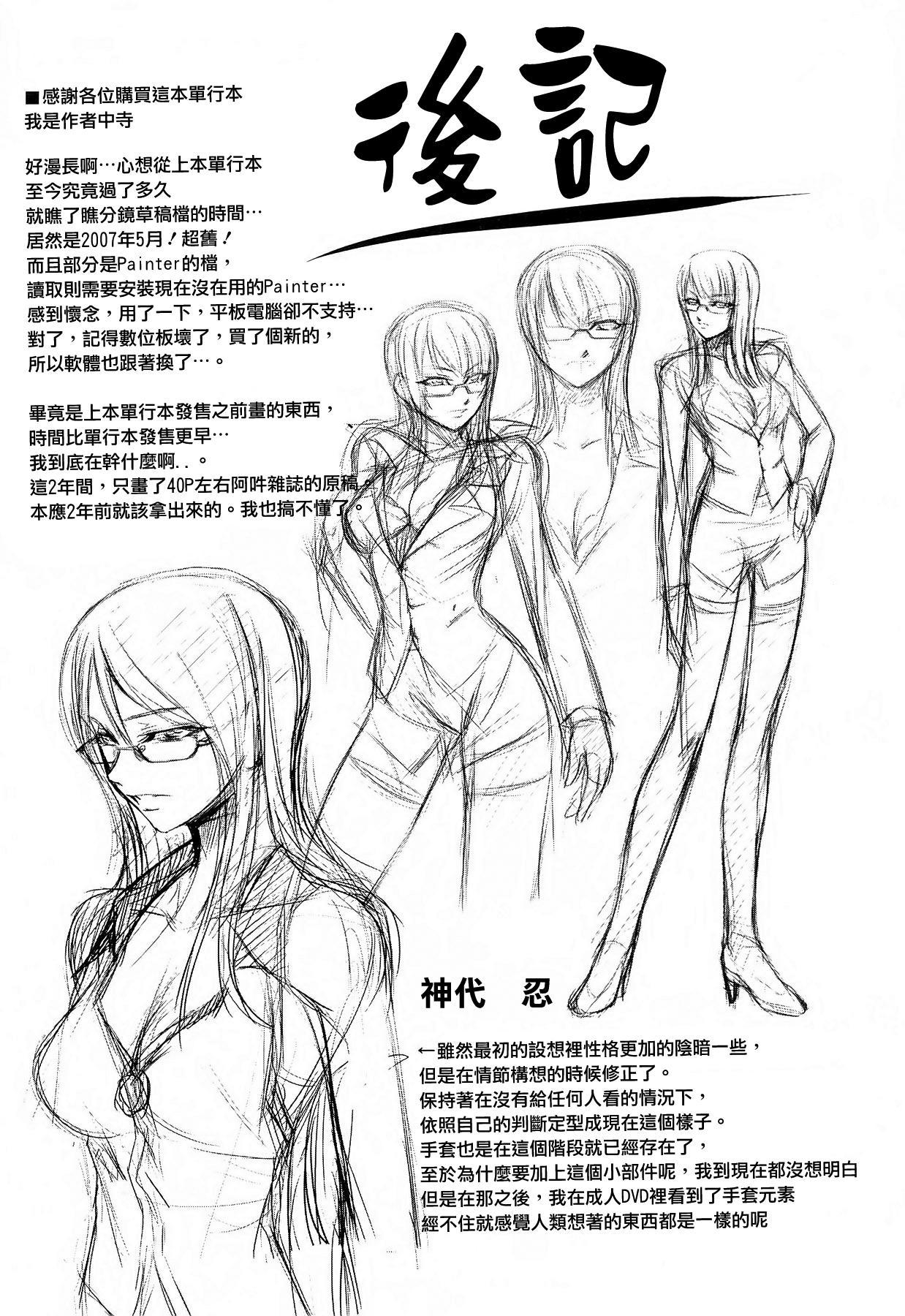 Onna Kyoushi no Renai Jijou 214