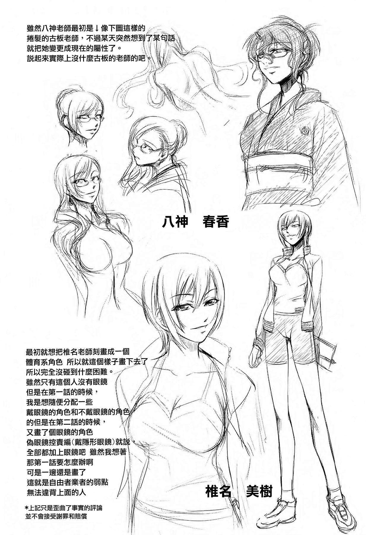 Onna Kyoushi no Renai Jijou 215