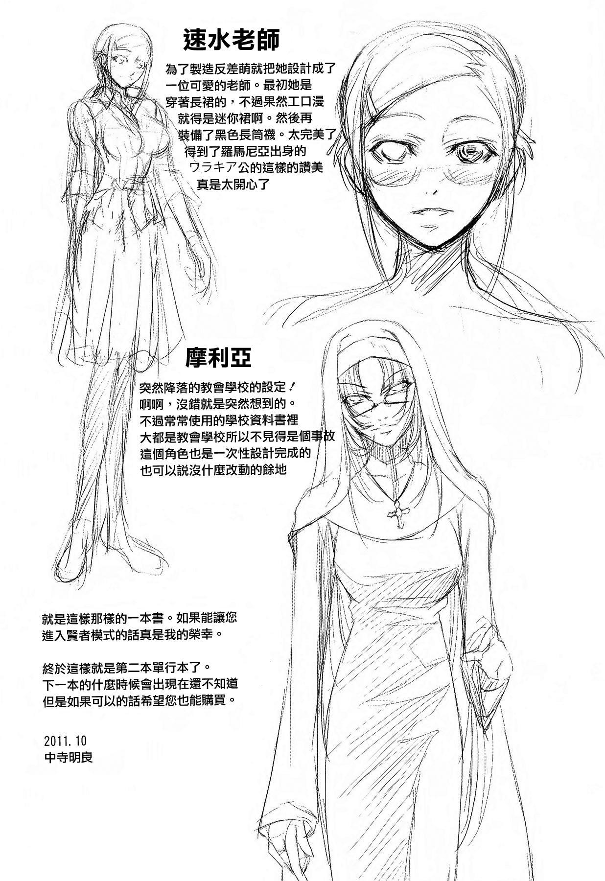 Onna Kyoushi no Renai Jijou 216