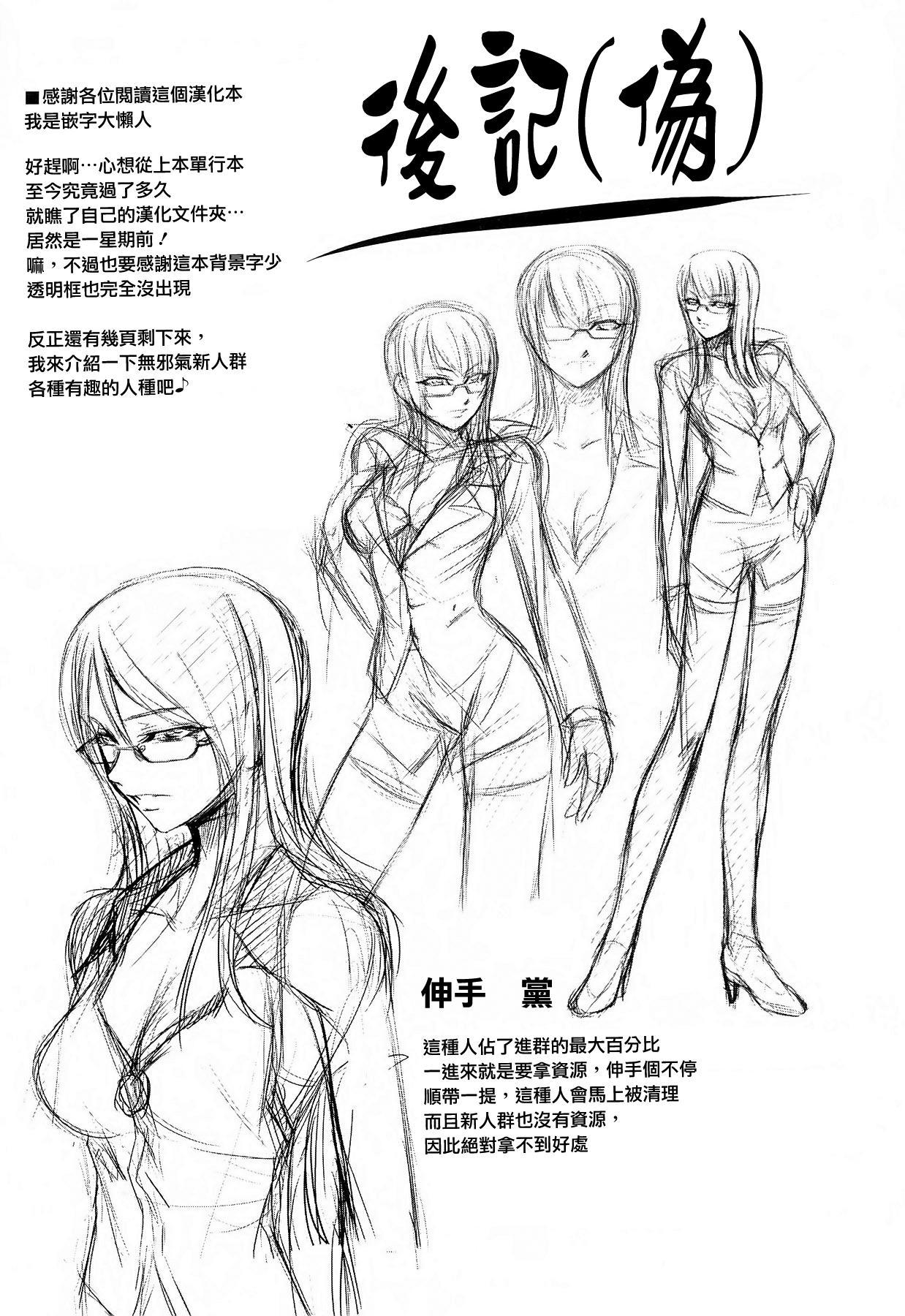 Onna Kyoushi no Renai Jijou 218