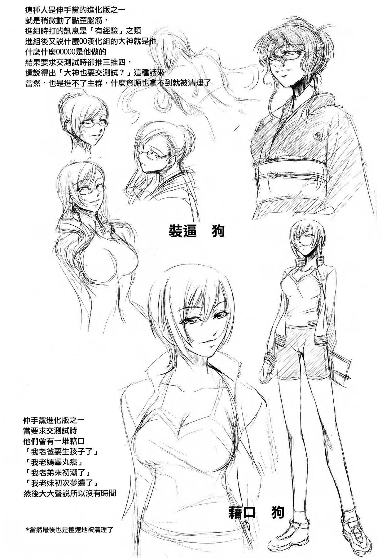 Onna Kyoushi no Renai Jijou 219
