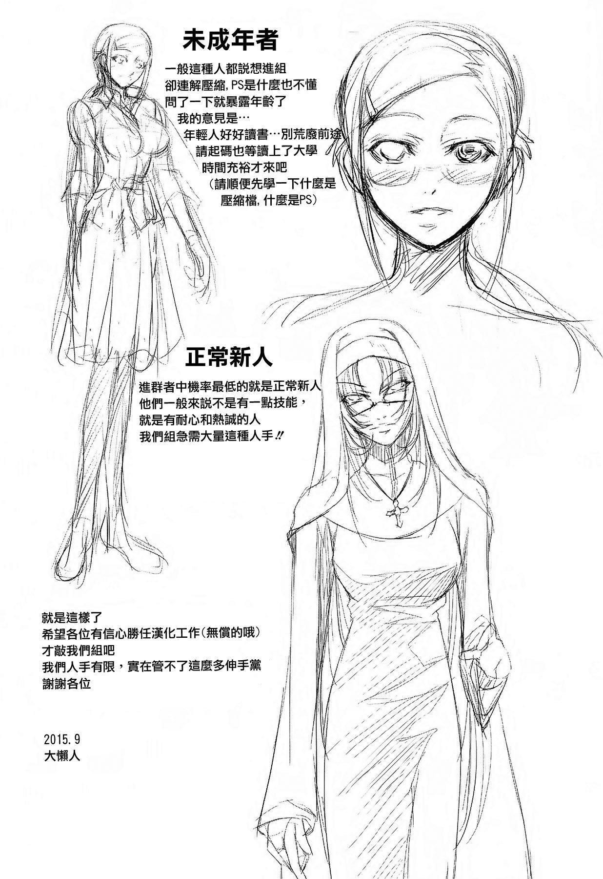 Onna Kyoushi no Renai Jijou 220