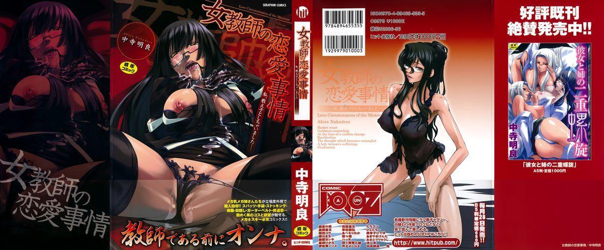 Onna Kyoushi no Renai Jijou 2