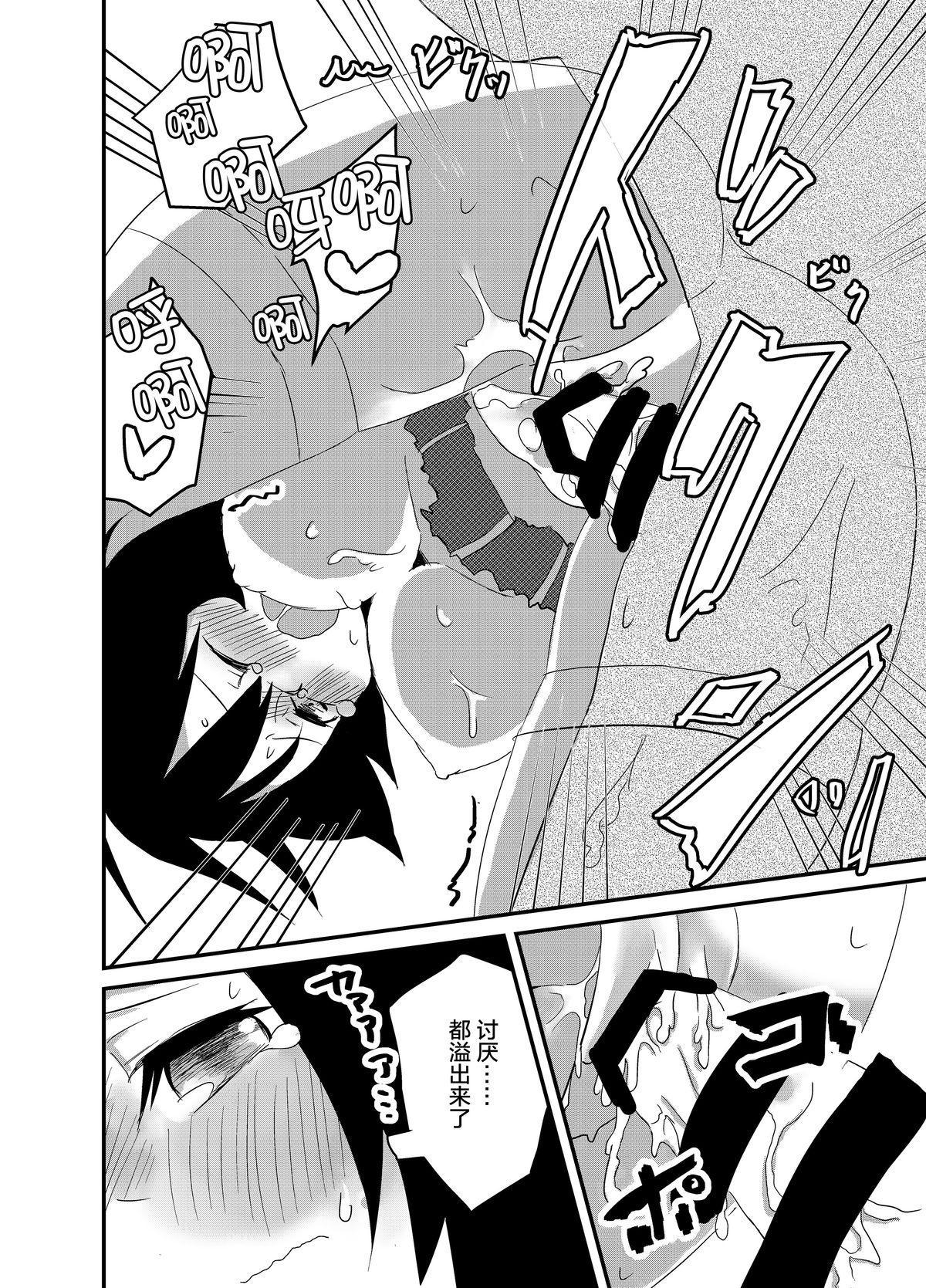 Haguro ga Seiippai Ganbarimasu! 14