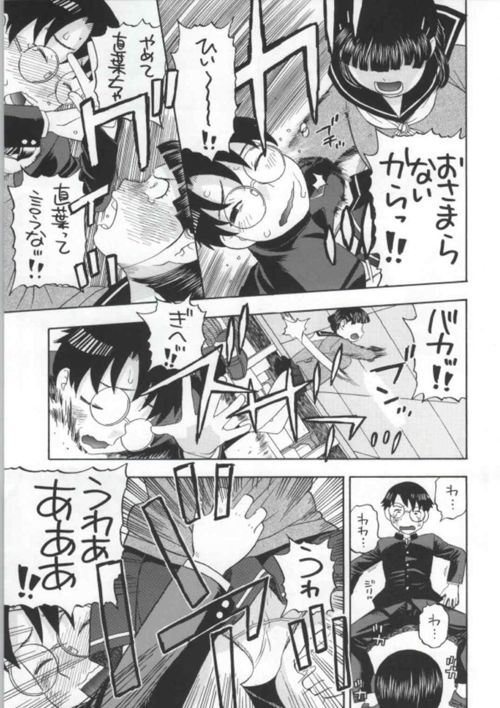 Suguha-chan ga Ikenain Dakara ne 11