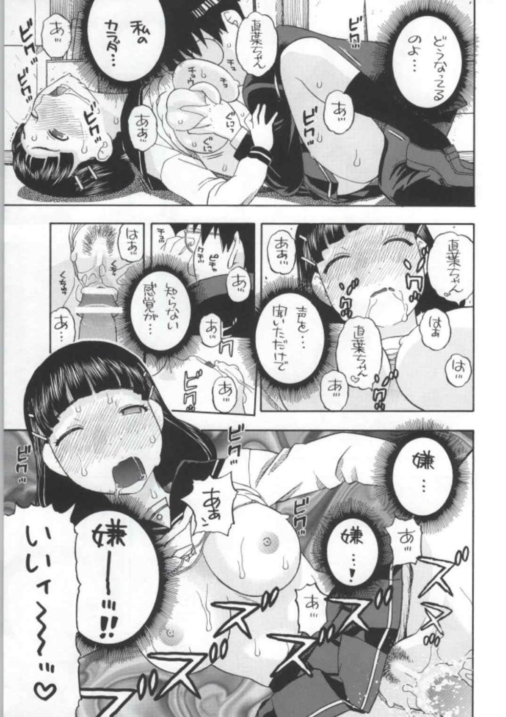 Suguha-chan ga Ikenain Dakara ne 15