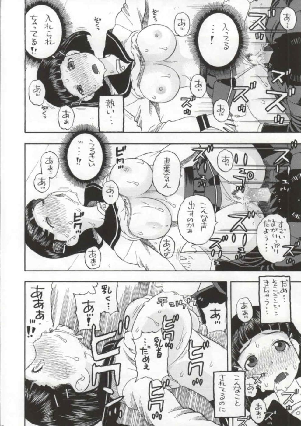 Suguha-chan ga Ikenain Dakara ne 16