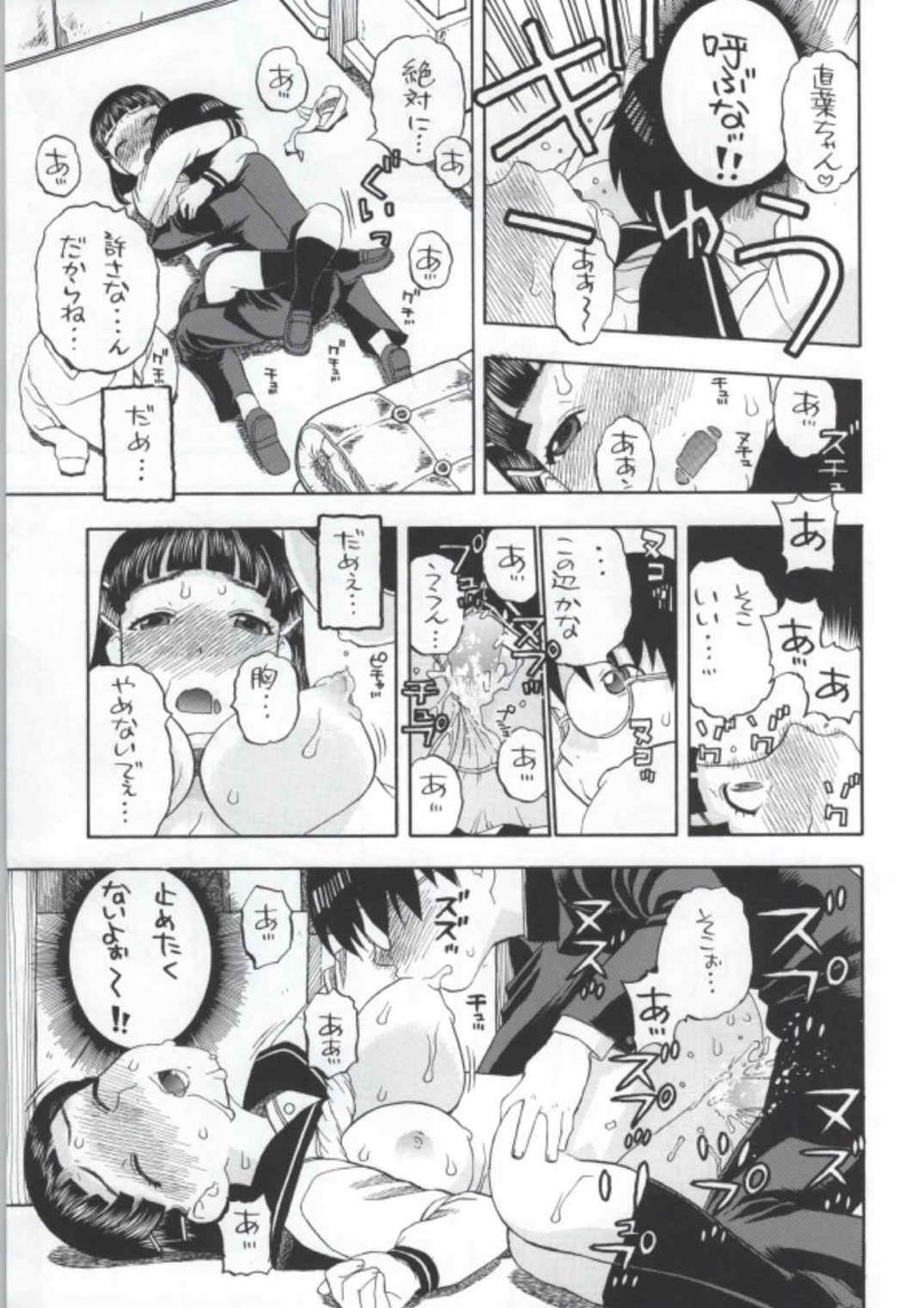 Suguha-chan ga Ikenain Dakara ne 17