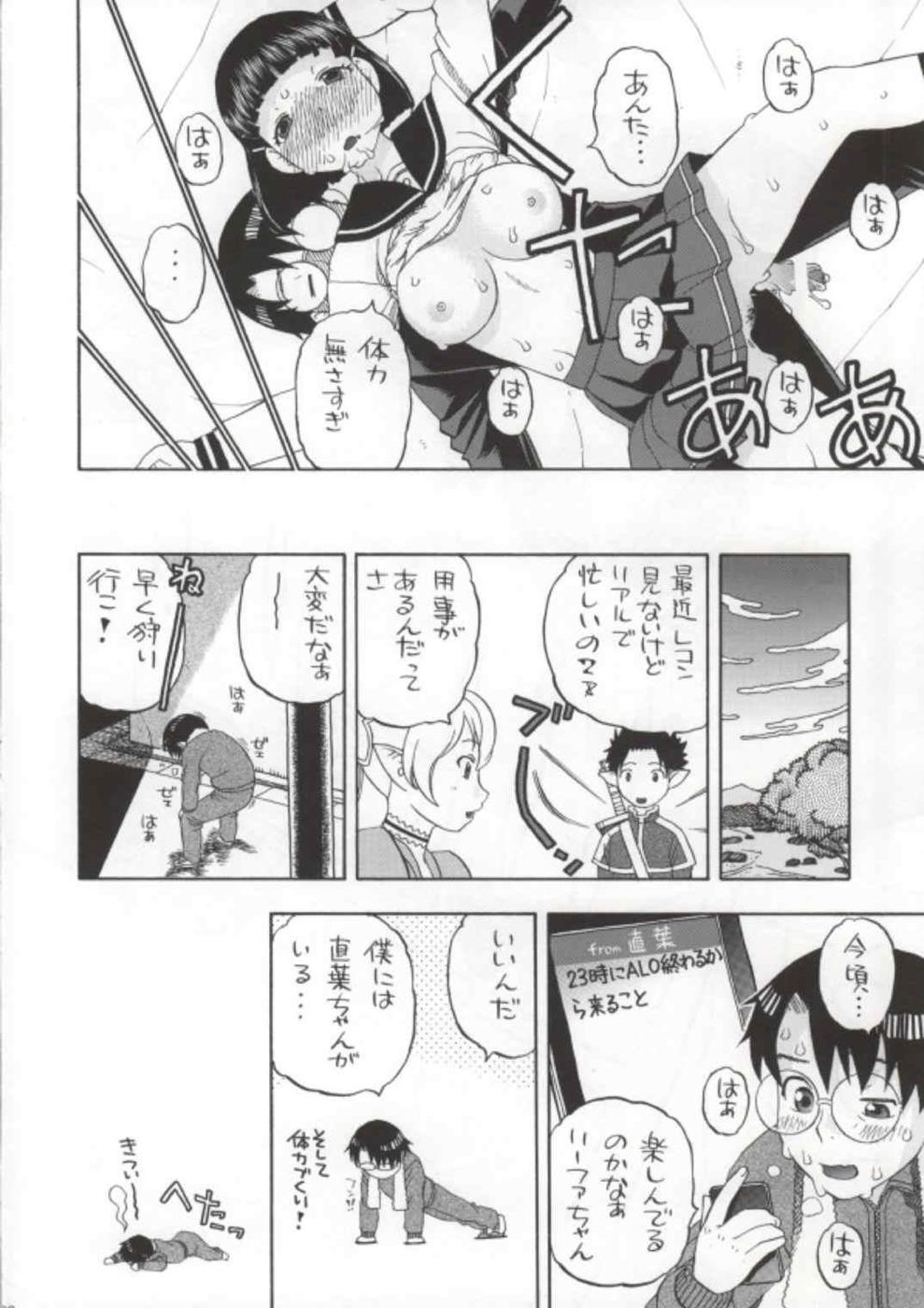 Suguha-chan ga Ikenain Dakara ne 28