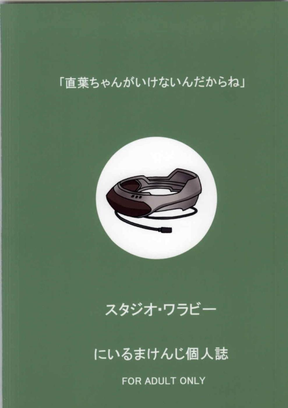 Suguha-chan ga Ikenain Dakara ne 29