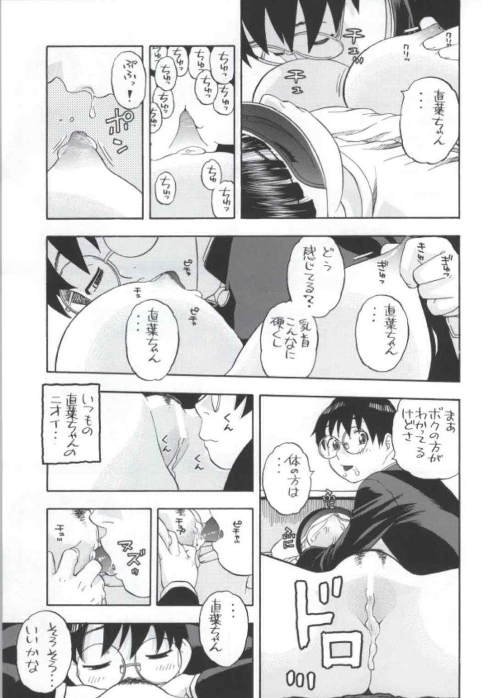 Suguha-chan ga Ikenain Dakara ne 5