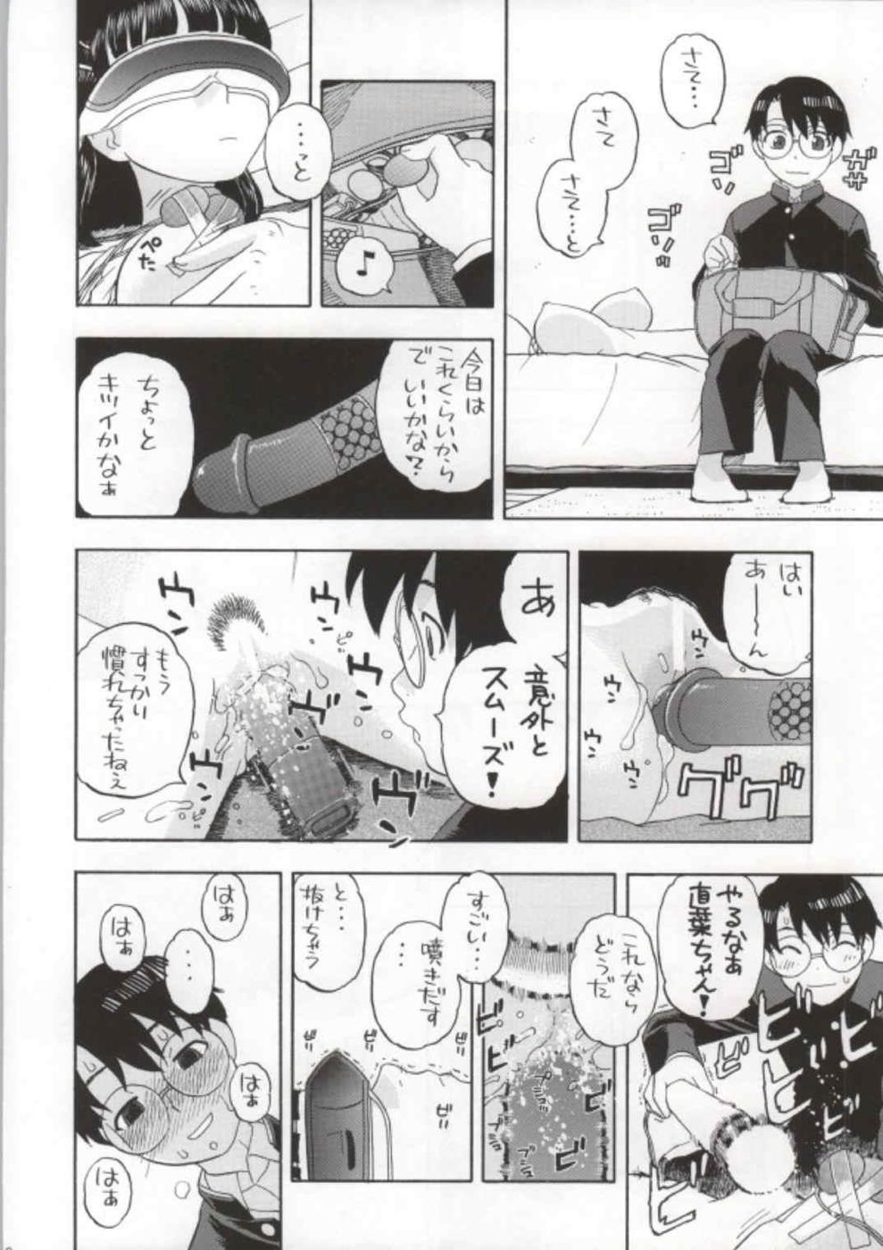 Suguha-chan ga Ikenain Dakara ne 6