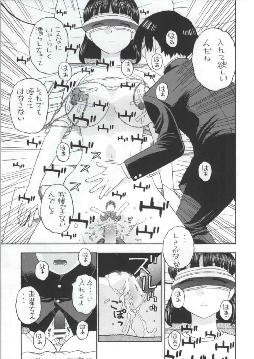 Suguha-chan ga Ikenain Dakara ne 7
