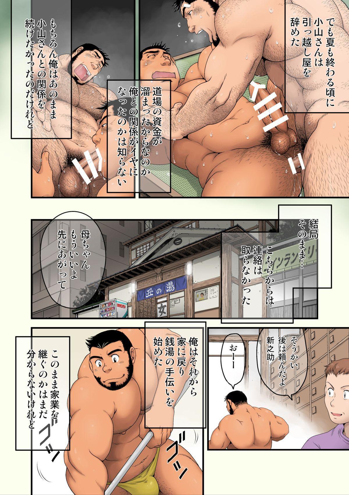Ano Natsu Ichiban Shizuka na Umi 25