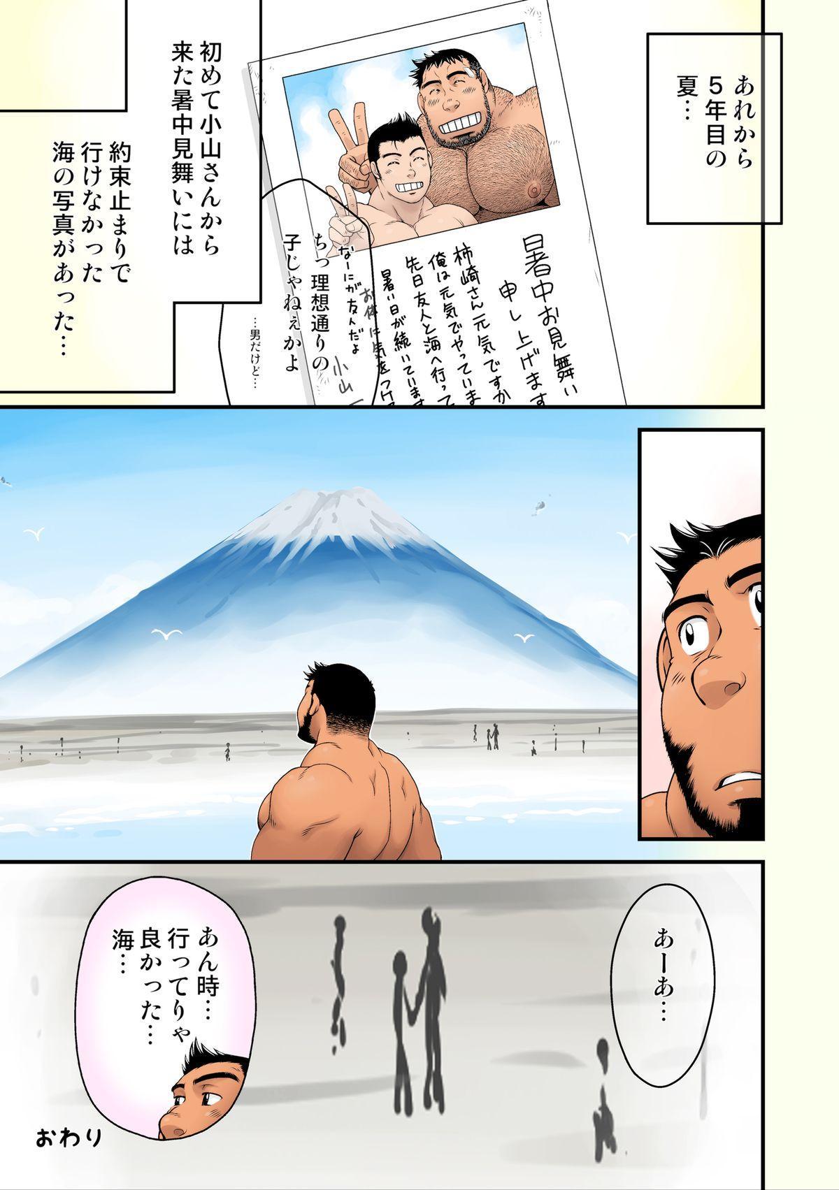 Ano Natsu Ichiban Shizuka na Umi 26