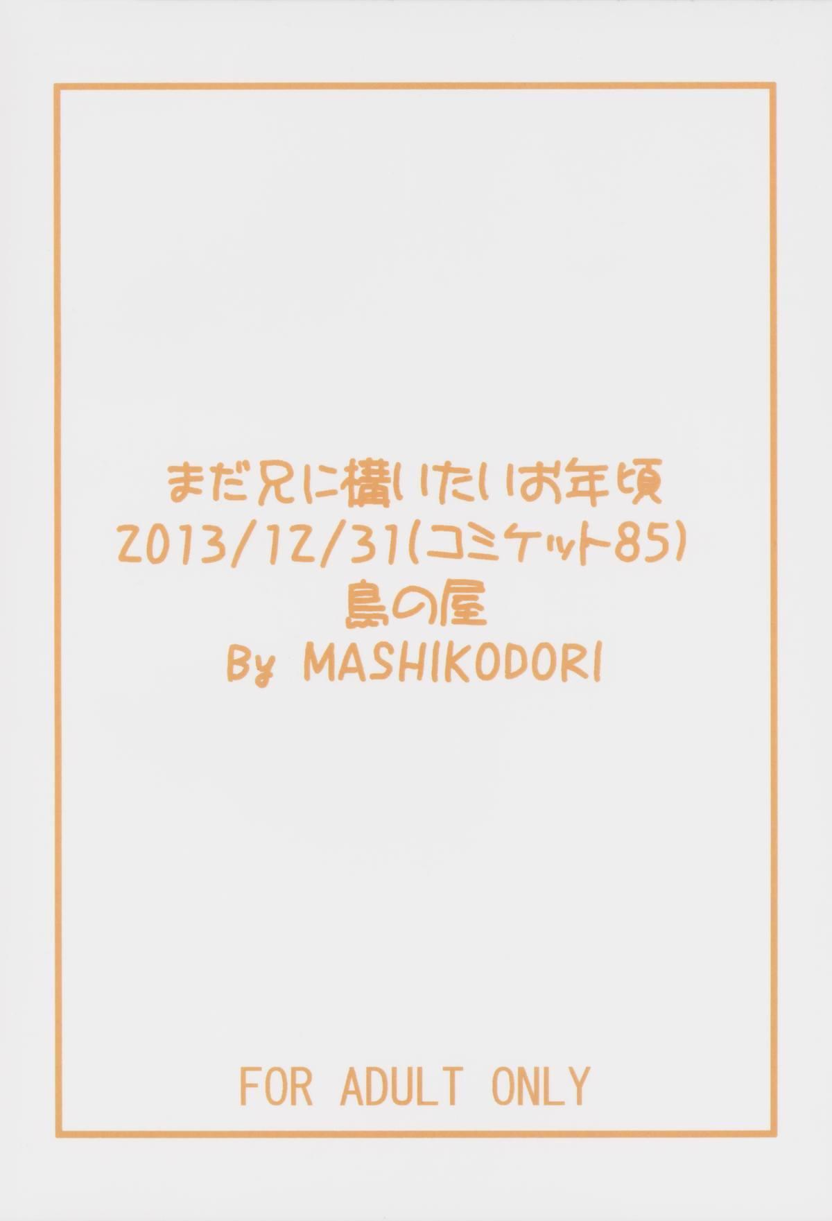 Mada Ani ni Kamaitai Otoshigoro 1