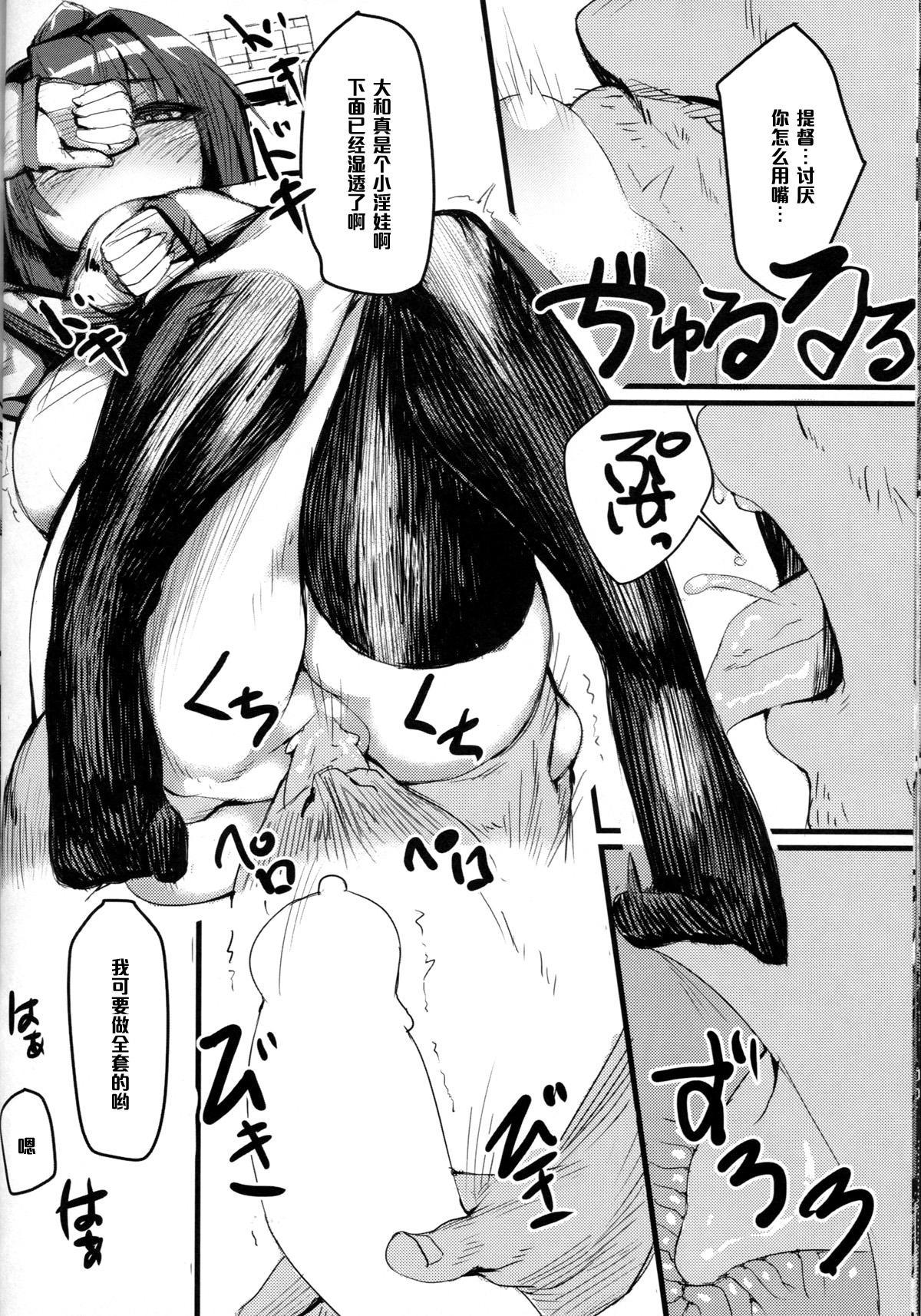 """Yamato-gata, """"Yasen"""" no Susume 12"""