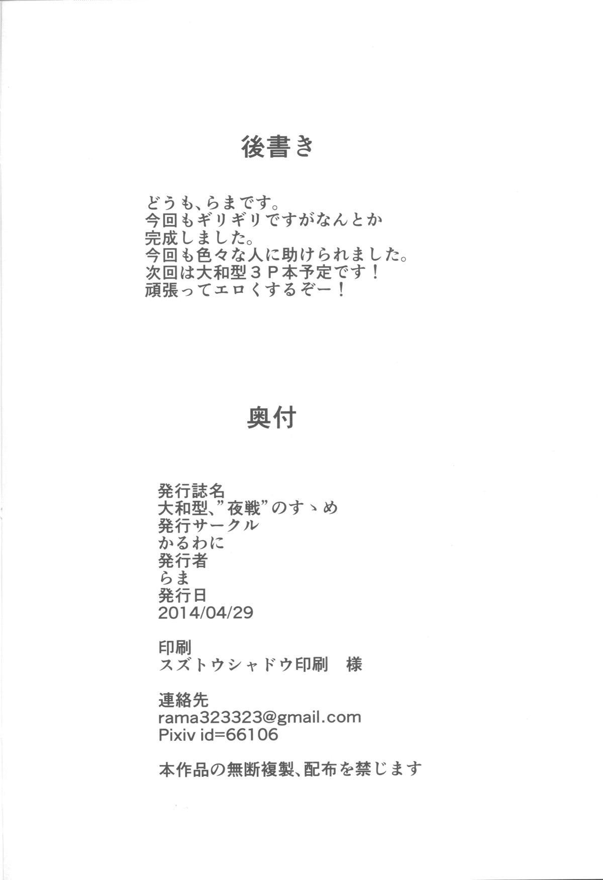 """Yamato-gata, """"Yasen"""" no Susume 20"""
