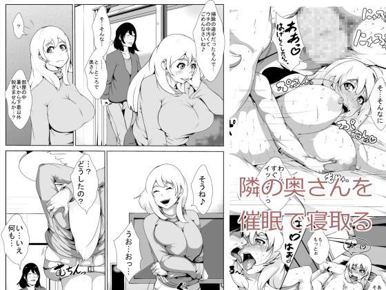 Tonari no Oku-san o Saimin de Netoru 0